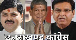 कांग्रेस आलाकमान ने हरीश रावत को आगामी 2022 चुनाव की कमान,प्रीतम सिंह को नेता प्रतिपक्ष,गणेश गोदियाल को पीसीसी अध्यक्ष बना प्रदेश कार्यकारिणी लिस्ट जारी की