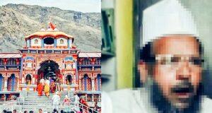 बद्रीनाथ मंदिर को लेकर सोशल मीडिया पर आपत्तिजनक बयान वाले वीडियो को लेकर उत्तराखण्ड की राजधानी में अज्ञात मौलवी पर मुकद्दमा दर्ज