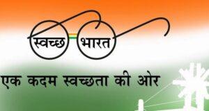 नेहरू युवा केन्द्र 1 से 31 अक्टूबर तक चलाएगा स्वच्छ भारत अभियान जिसमे गांव से प्लास्टिक अवशिष्ट का संग्रहण कर उसका निपटान किया जाएगा..एम टोलिया