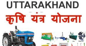 रायपुर क्षेत्र पंचायत प्रमुख और ग्राम प्रधान ने कृषि यंत्रों की गुणवत्ता पर पहले की शिकायत अब जताई संतुष्टि