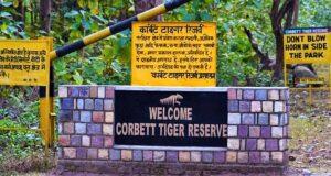 खुशखबरी…विश्व प्रसिद्ध कॉर्बेट नेशनल पार्क 15 अक्टूबर से पर्यटकों और वन्यजीव प्रेमियों के नाइट स्टे हेतु खुल रहा है